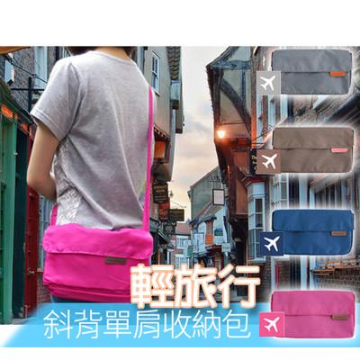 輕旅行斜背單肩收納包 (2.4折)