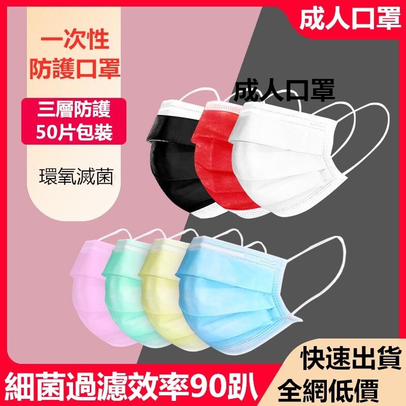 50個裝 成人 口罩 50入 拋棄式口罩 三層防護 熔噴布 無紡布 防飛沫防霧霾 防水 透氣民用口