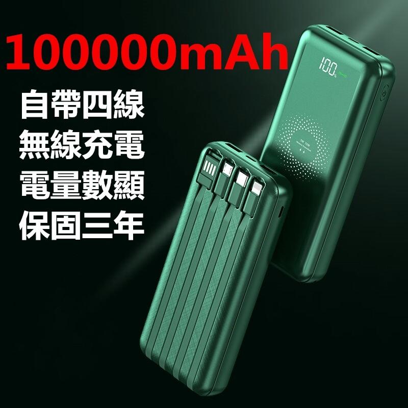 買一送四 100000mah 行動電源 無線充 自帶線 自帶四線 十萬毫安 行動充 行充 無線充行動