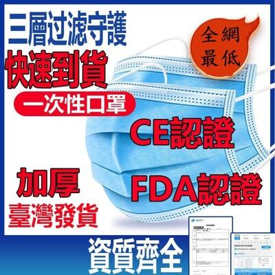 免運直發 彈性三層拋棄式口罩  一次性拋棄式口罩 台灣發貨 熔噴布防護口罩 防水安全透氣 質量