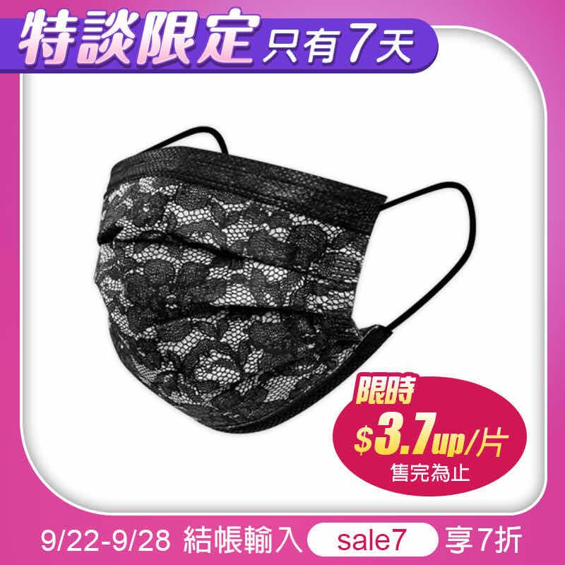 50個/盒 三色蕾絲口罩  彩色口罩 三層防護熔噴布 彩色口罩 成人口罩 女神蕾絲款