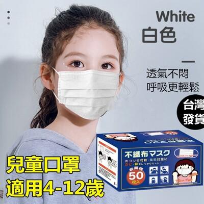 兒童一次性口罩 日本口罩  50入口罩 拋棄式口罩 不織布口罩 小朋友口罩 三層高防護 盒裝50入 (0.2折)