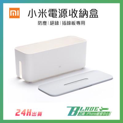 【刀鋒BLADE】小米電源收納盒 集線盒 充電線收納盒 防塵集線器 插線板專用 絕緣盒