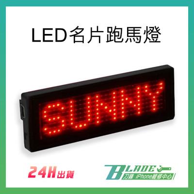 LED名片型字幕機 LED跑馬燈 名片充電型 名片牌 廣告招牌燈 攜帶式 字幕機 USB傳輸 胸牌 (4.1折)
