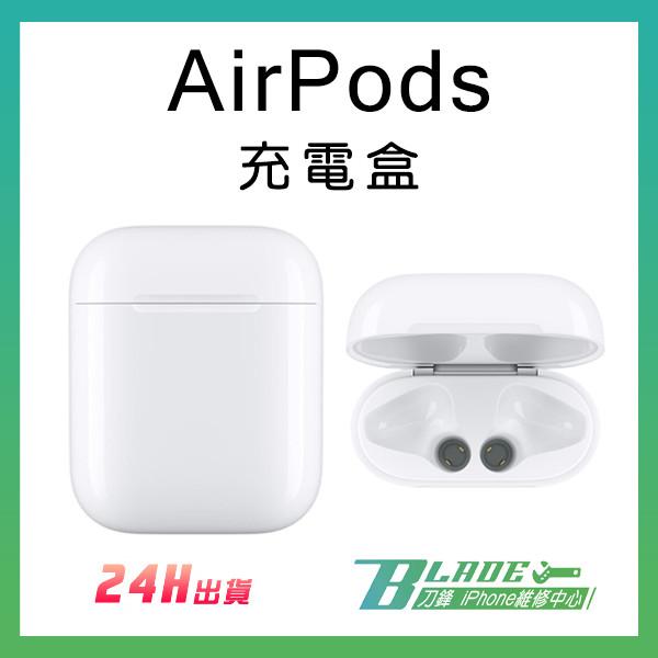 刀鋒blade全新airpods 充電盒 替換 充電盒 蘋果 apple 替代 遺失補充用