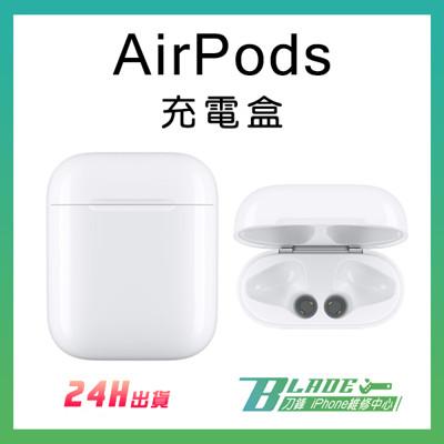 【刀鋒BLADE】全新AirPods 充電盒 替換 充電盒 蘋果 Apple 替代 遺失補充用 (8.5折)