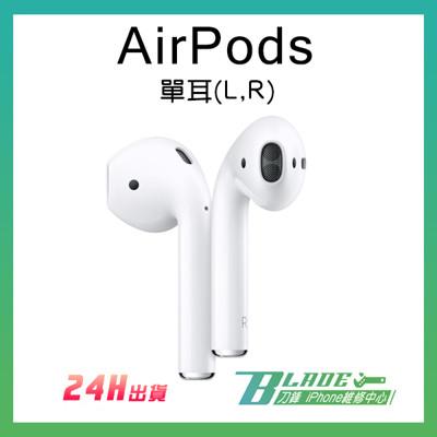 【刀鋒BLADE】全新 AirPods 耳機一代 二代 單耳 左耳 右耳 遺失補充用 替換 (9.1折)