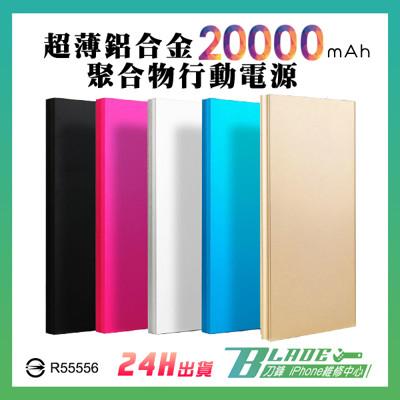 【刀鋒BLADE】20000mah超薄鋁合金聚合物行動電源 iPhone 安卓 USB 雙孔