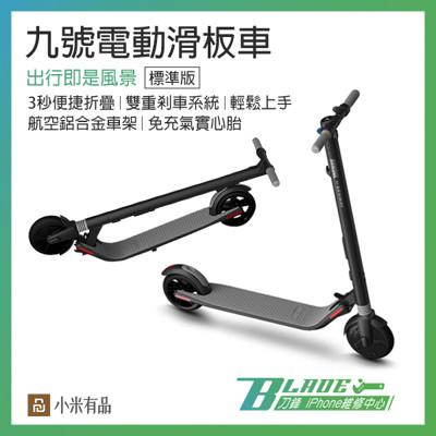 【刀鋒BLADE】小米有品 九號電動滑板車 標準版 折疊式滑板車 電動車 實心輪胎 免充氣 (6.8折)