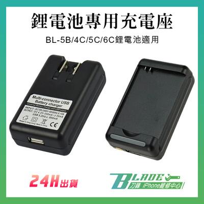 【刀鋒BLADE】鋰電池專用充電座 現貨 BL-5B/4C/5C/6C鋰電池 USB 充電頭 充電器 (6.3折)