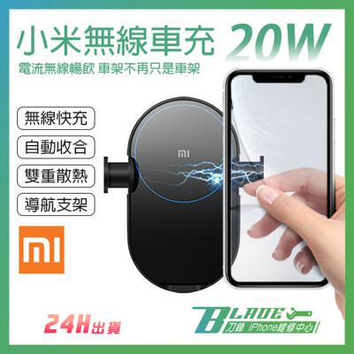 【刀鋒BLADE】小米無線車充 20W 台灣賣家 小米原廠正品 無線充電車架 充電支架 導航車 (5折)