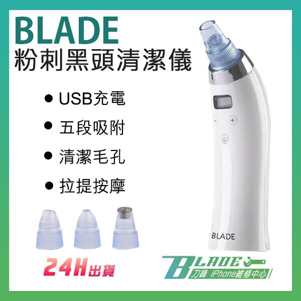 刀鋒bladeblade粉刺黑頭清潔儀 吸黑頭神器 附贈多款美容頭 超強五段式吸力 粉刺機