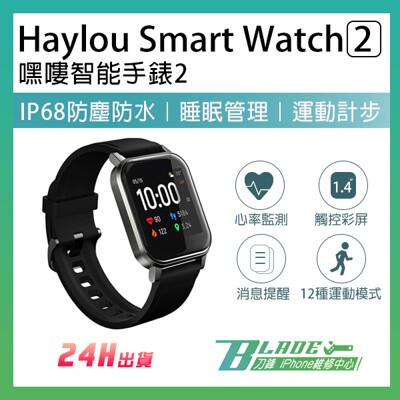 【刀鋒BLADE】Haylou Smart Watch2 嘿嘍智能手錶2 小米手錶 (7.2折)