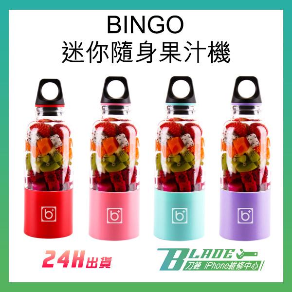 刀鋒bladebingo迷你隨身電動果汁機 便攜 隨身杯 可攜式果汁機 usb充電