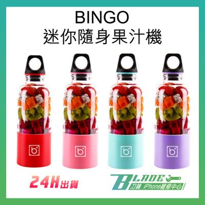 BINGO迷你隨身電動果汁機 便攜 隨身杯 可攜式果汁機 USB充電 邊走邊打 (6.3折)
