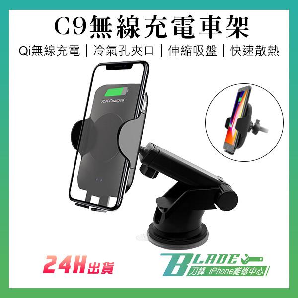 刀鋒bladec9無線充電車架 qi無線充電 冷氣孔 伸縮吸盤 兩用車架 手機架 type-c