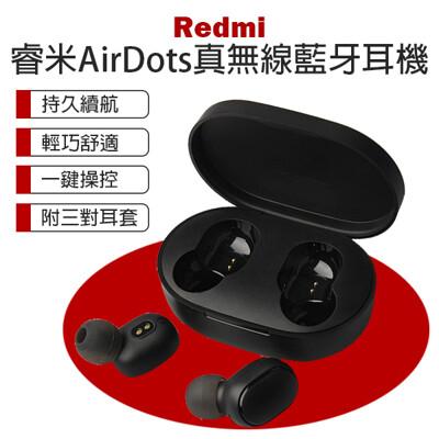 【BLADE刀鋒】睿米Redmi AirDots真無線藍牙耳機 小米無線耳機 連接穩定 音質佳 (5.6折)