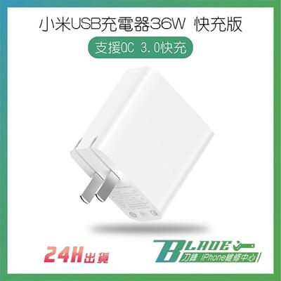 【刀鋒BLADE】小米USB充電器36W快充版  雙USB輸出 QC3.0 可折疊插腳 快充 充電器 (8.2折)