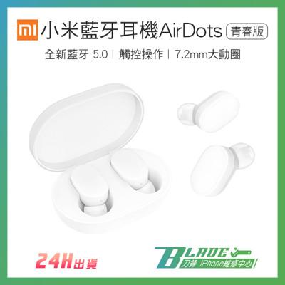 【刀鋒BLADE】小米藍牙耳機 AirDots 青春版 無線耳機 藍牙5.0 自動配對 重低音耳機 (4.6折)