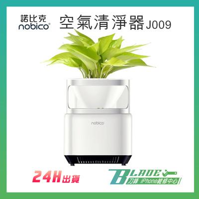 諾比克J009空氣清淨器 nobico 台灣獨家代理 保固兩年 PM2.5 負離子 (4.2折)