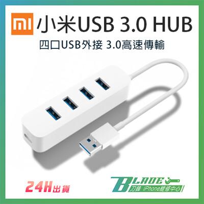 【刀鋒BLADE】小米 USB 3.0 HUB 分線器 四孔充電器 USB延長線 多孔USB 擴充器 (8折)