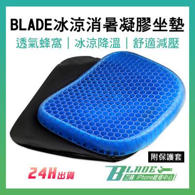 【刀鋒Blade】BLADE冰涼消暑凝膠坐墊 凝膠坐墊 透氣 椅墊 夏天必備 蜂巢設計
