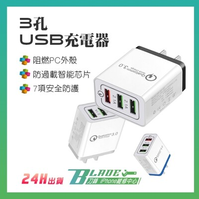 【刀鋒BLADE】3孔USB充電器 快充QC3.0 3孔USB 高通QC3 擴充頭 USB充電頭 (7折)