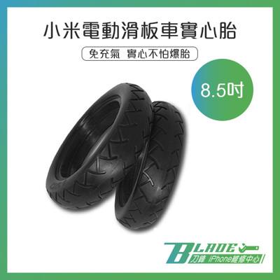 【刀鋒BLADE】小米電動滑板車實心胎 8.5吋 防爆輪胎 小米滑板車專用輪胎 定期更換 (7.1折)