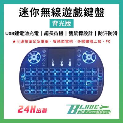刀鋒blade迷你無線遊戲鍵盤 背光版 搭配安博盒子 便捷輸入 usb鋰電池 無線滑鼠 觸控面板 (7.1折)