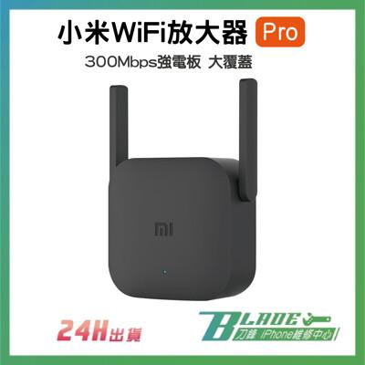 【刀鋒BLADE】小米WiFi放大器Pro 搭配路由器 網路增廣器 WiFi分享器 無線網路分享機