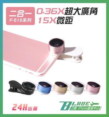 0.36X超大廣角鏡頭 15X微距鏡頭 F-515 二合一 單眼鏡頭 廣角鏡頭 自拍神器 (4.9折)
