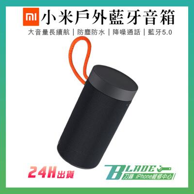 【刀鋒BLADE】小米戶外藍牙音箱 現貨 快速出貨 無線藍芽音箱 免提通話 喇叭 音響 立體環繞 (8.3折)