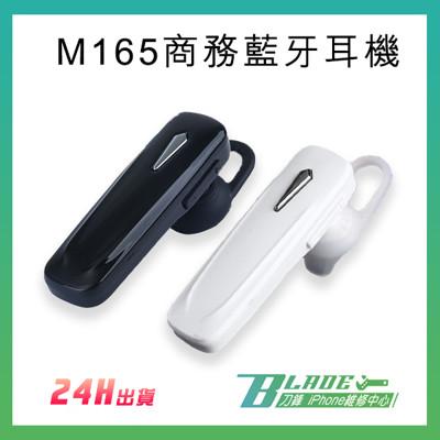 【刀鋒BLADE】M165商務迷你藍芽耳機 支援LINE 贈耳掛與充電線 單耳 無線耳機 (3.8折)