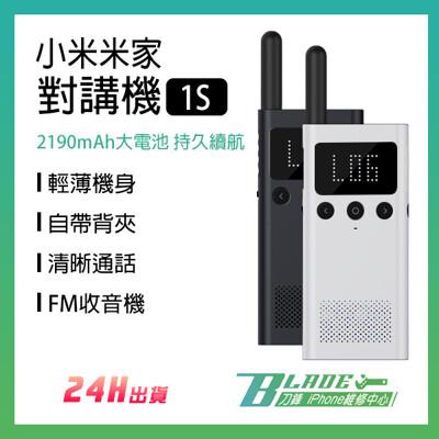 【刀鋒BLADE】小米米家對講機1S 自帶背夾 無線電 清晰音質 持久續航 FM收音 可連藍牙耳機 (8.1折)