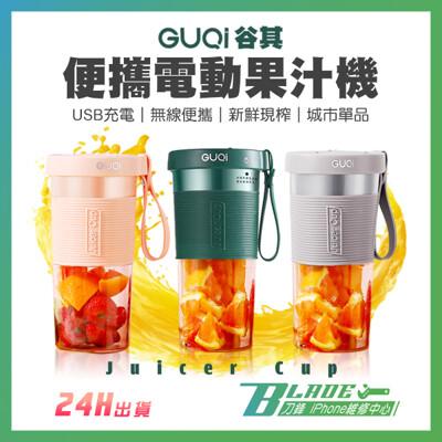 【刀鋒BLADE】GUQi谷其便攜電動果汁機 USB充電迷你榨汁機 隨行果汁機