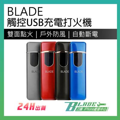 【刀鋒BLADE】BLADE觸控USB充電打火機 點菸器 充電式打火機 觸控感應 點煙器 防風打火機 (7.4折)