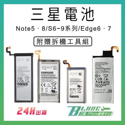 【刀鋒BLADE】三星手機電池 原廠品質附工具S3~9 Note2~5 8 J7 (3折)