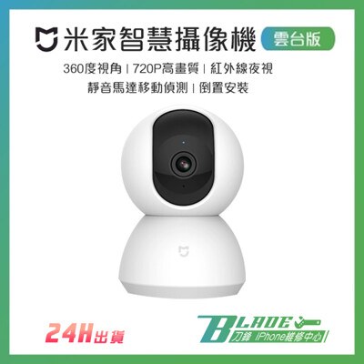 【刀鋒BLADE】米家智慧攝影機 雲台版 小米智能攝像機 監視器 監控設備 居家安全 紅外線夜視拍攝 (8.8折)
