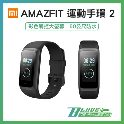 【刀鋒BLADE】Amazfit 運動手環2 小米 運動手錶 智能手錶 智慧手錶 防水手錶 觸控螢幕 (5.8折)