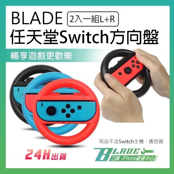 刀鋒bladeblade任天堂switch方向盤 2入一組l+r 台灣公司貨 遊戲手把 輔助握把