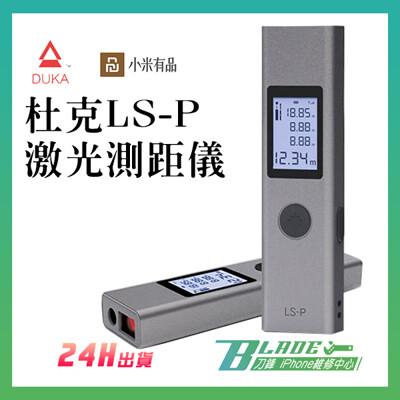 【刀鋒BLADE】杜克LS-P激光測距儀 測距器 長度 室內設計 建築 面積測量 (6.3折)