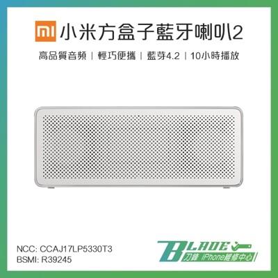 【刀鋒BLADE】小米方盒子藍牙音箱2 小米方盒子藍牙喇叭2 無線喇叭 藍牙4.2 (7.5折)