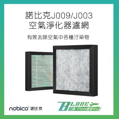 【刀鋒BLADE】諾比克J009/J003空氣淨化器濾網 nobico原裝正品 PM2.5 初效棉 (5.8折)