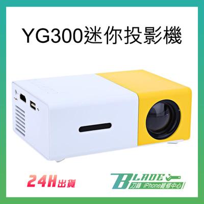 【刀鋒BLADE】YG300 便攜迷你投影機 投影器 手機推送器 投屏器 HDMI 看戲神器 (7.2折)