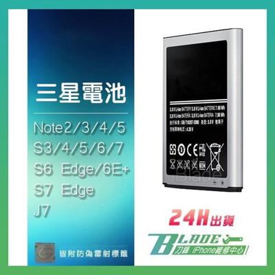 【刀鋒BLADE】三星手機電池均一價 保固半年 S3~9 Note2~5 8 J7 (5.8折)