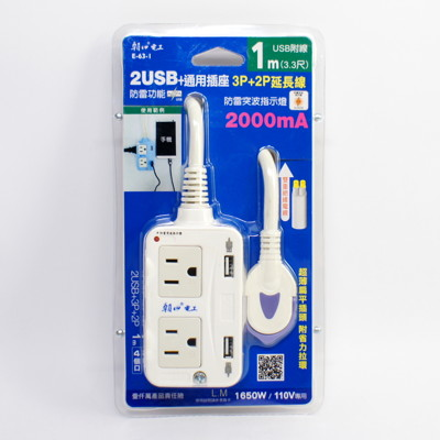 2USB充電座+通用插座3P+2P分接器15A 1米延長線 靈活擴充 (7.3折)