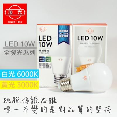 旭光 10W LED 球泡燈 CNS認證 (3.2折)