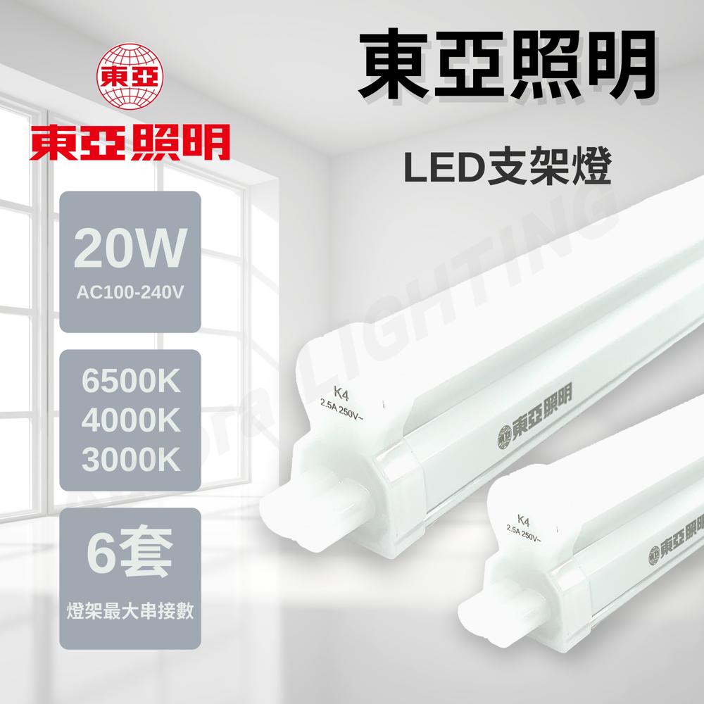 東亞led t5 4尺 20w 層板燈 支架燈