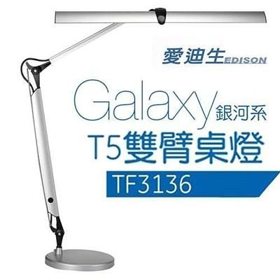 愛迪生 Galaxy 銀河2代 T5 14W 雙臂檯燈 TF3136 (8.6折)