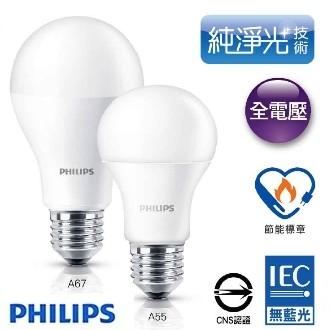飛利浦 PHILIPS 廣角型 7.5W LED 燈泡 (4折)